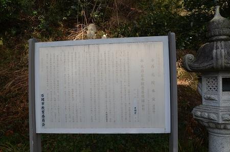 20180118峰寺山 西光院06