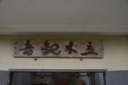 20180118峰寺山 西光院07
