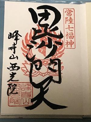 201800118常陸七福神西光院04