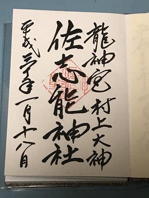 20180118佐志能神社 村上24