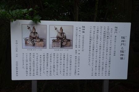 0180118常陸國総社宮15