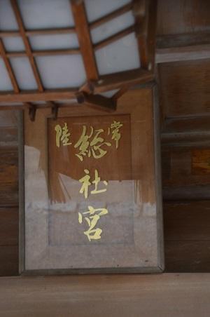 0180118常陸國総社宮22