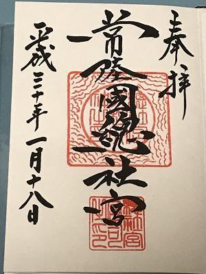 0180118常陸國総社宮40