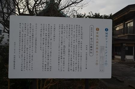 20180118金刀比羅神社06