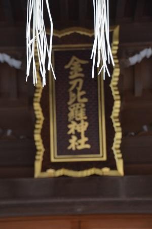 20180118金刀比羅神社11