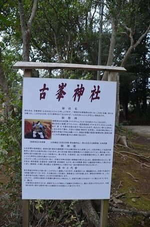 20180122宗像神社12