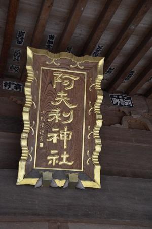 20180122阿夫利神社12