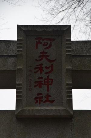 20180122阿夫利神社09