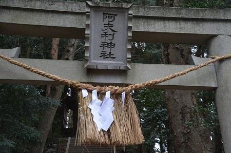 20180122阿夫利神社26