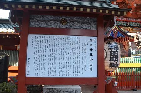 20180124 神田神社06