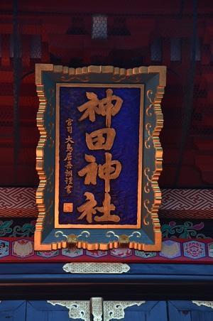 20180124 神田神社05