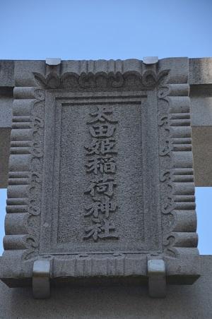 20180124太田姫稲荷神社02