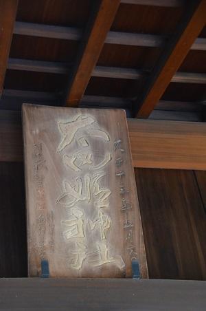 20180124太田姫稲荷神社08