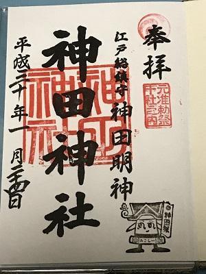 20180124神田神社31