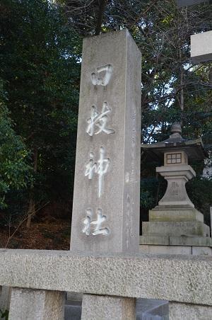 20180124 日枝神社05