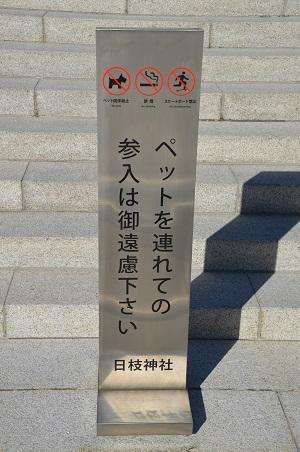 20180124 日枝神社03