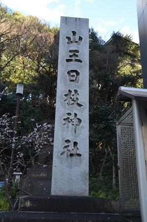 20180124 日枝神社30