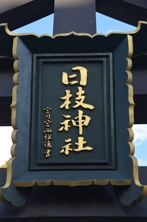 20180124 日枝神社32