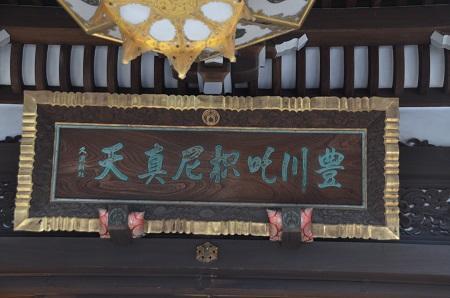 20180124 豊川稲荷11