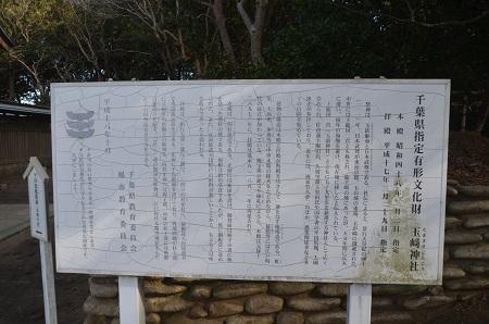 20180129玉崎神社28