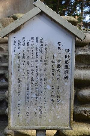 20180129玉崎神社20