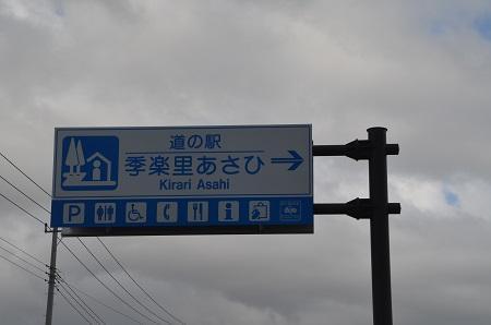 20180129季楽里あさひ01