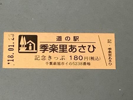 20180129季楽里あさひ21