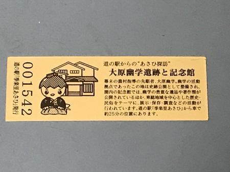 20180129季楽里あさひ22