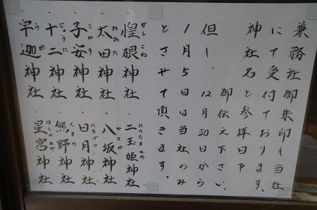 20180129 数伊勢大神宮32
