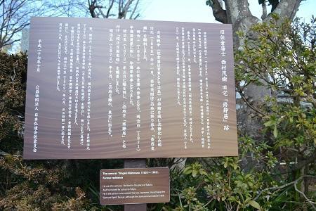 20180210佐倉の坂道22