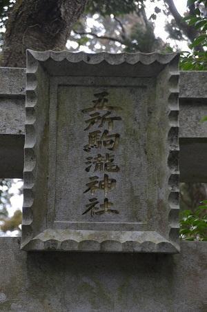20180216五所駒瀧神社08