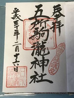 20180216五所駒瀧神社35