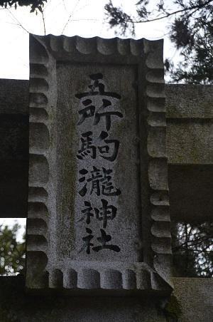 20180216五所駒瀧神社33