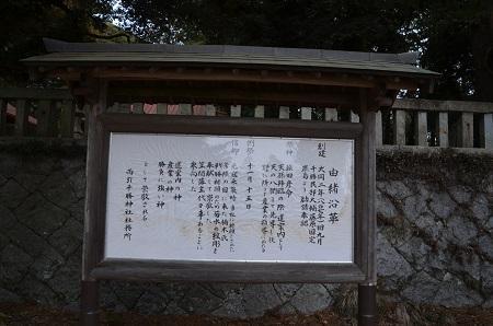 20180216雨引千勝神社05