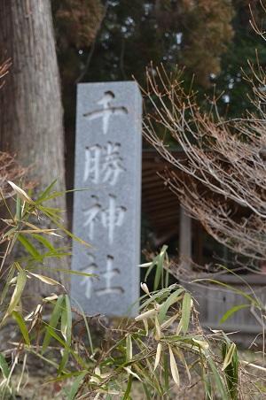 20180216雨引千勝神社02
