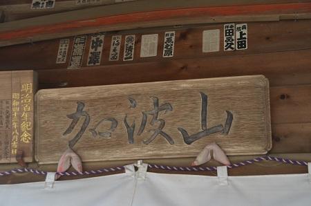 20180216加波山普明神社&加波山神社06