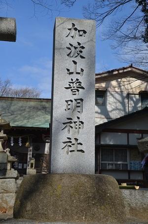 20180216加波山普明神社&加波山神社01