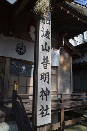 20180216加波山普明神社&加波山神社08