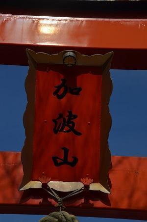 20180216加波山普明神社&加波山神社18