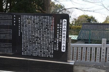 20180216加波山普明神社&加波山神社23
