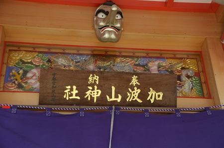 20180216加波山普明神社&加波山神社26