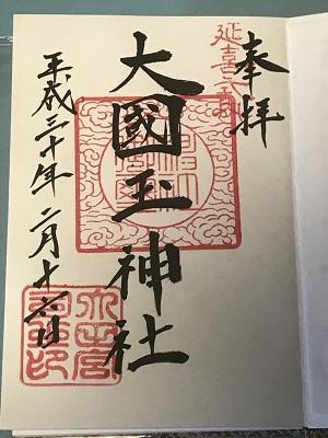 20180216大國玉神社26