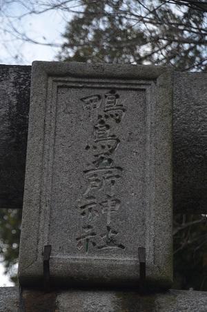 20180216鴨鳥五所神社05