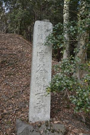 20180216茨城百景 富谷観音07