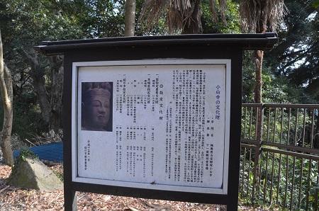 20180216茨城百景 富谷観音16
