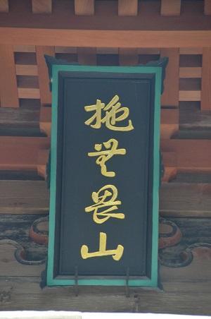 20180216茨城百景 富谷観音13