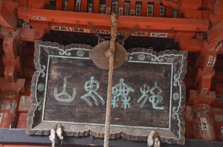 20180216茨城百景 富谷観音23