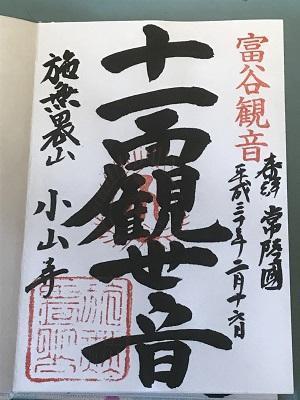 20180216茨城百景 富谷観音36