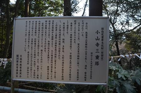 20180216茨城百景 富谷観音31