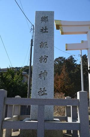 20180219諏訪神社04